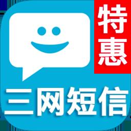 【106三网长短信】短信发送接口-长短信发送平台-通知短信群发平台-短信发送API(免费试用)