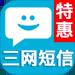 【106三网长短信】短信<em>发送</em>接口-长短信<em>发送</em>平台-通知短信群发平台-短信<em>发送</em>API(免费试用)