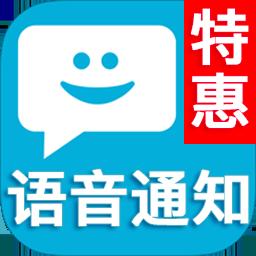 【三网语音通知】语音通知-语音播报-语音服务-语音短信-语音电话-电话通知-电话语音通知-语音通知接口(免费试用)