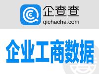 (old)企查查-企业工商数据查询-工商数据查询-工商接口-工商数据-工商详情
