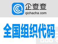 企查查-全国组织代码查询