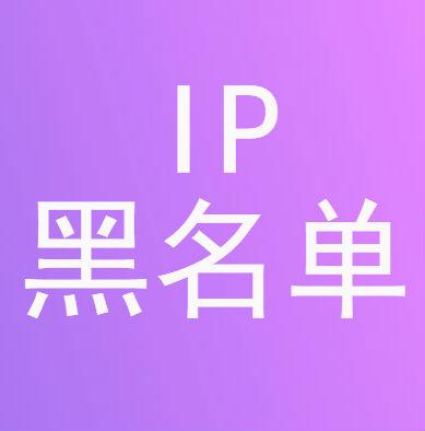 <em>实时</em><em>IP</em>黑名单查询接口