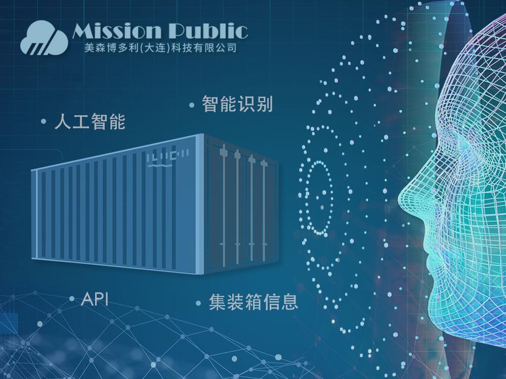 集装箱箱门照片信息人工智能识别及信息获得API