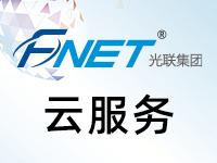 光联fnet混合云架构设计/咨询