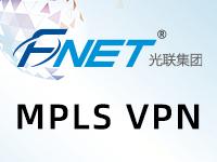 光联fnet MPLS VPN