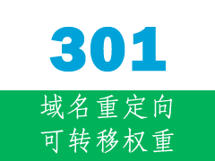 网站域名301重定向跳转(故障排查/伪静态/404错误设置)
