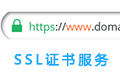 ssl证书https网站加密证书安装证书配置