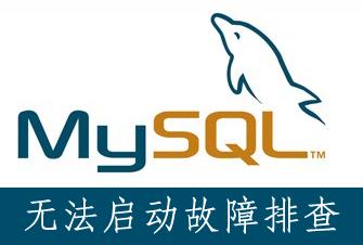 mysql数据库故障无法启动报错检查排查