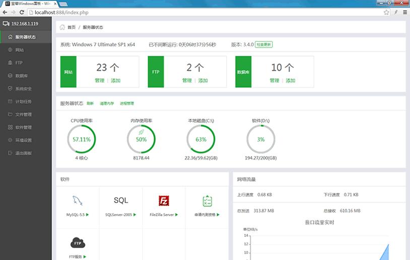 宝塔软件集成环境web,数据库问题排查(程序问题除外)