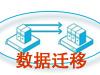云服务器虚拟主机网站搬家数据迁移(文件+数据库)