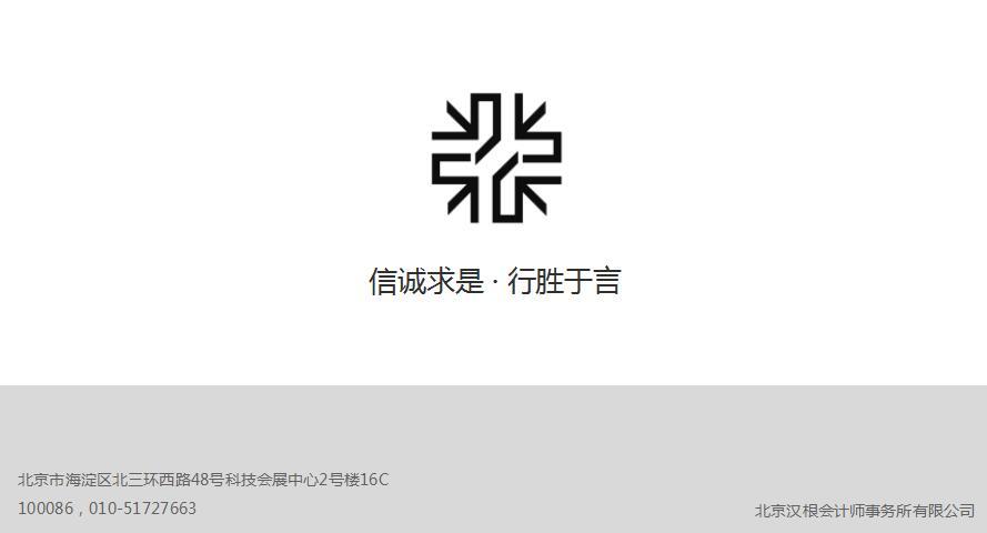 北京财务、税务咨询服务