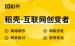 【小程序定制开发】上海小程序开发,<em>十</em>年经验、百<em>人</em>团队,与微信团队深度合作,小程序开发,小程序制作,,稻壳可以更快、更好!