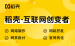 【<em>小</em>程序定制开发】上海<em>小</em>程序开发,<em>十</em><em>年</em>经验、百人团队,与微信团队深度合作,<em>小</em>程序开发,<em>小</em>程序制作,,稻壳可以更快、更好!