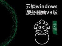 云锁windows服务器端V3版