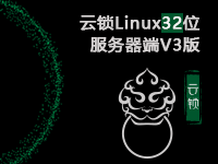 云锁linux32位服务器端V3版