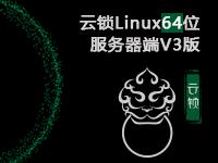 云锁v3版<em>linux</em>64位<em>服务器</em>端