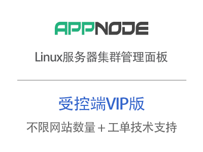 AppNode受控端VIP版