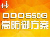 ddos50G,100g高防御方案