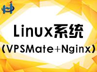 Linux系统(VPSMate+Nginx )