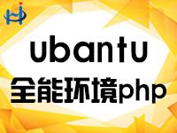 深圳华帮ubantu全能环境php高性能
