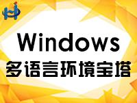 Windows多语言环境宝塔