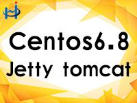 深圳华帮Centos6.8 Jetty tomcat安全高效