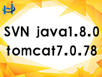 深圳华帮svn java1.8.0 tomcat7.0.78 方便快捷