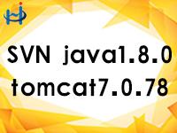 深圳华帮svn java1.8.0 tomcat7.0.78 <em>方便</em>快捷