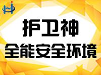 深圳华帮全能windows护卫神全能安全环境