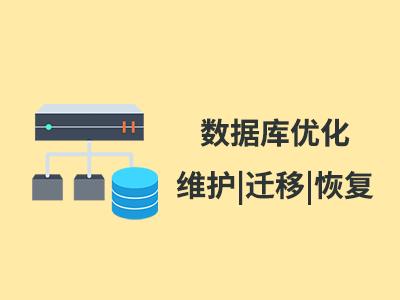 数据库优化|维护|迁移|恢复