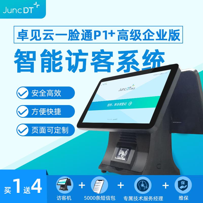 P1+高级企业版智能访客机  双屏人证比对 人脸识别 含访客系统