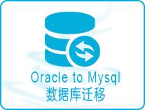 Oracle to Mysql 数据库迁移助手