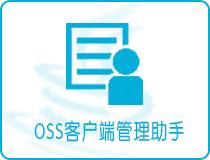 卓见云OSS客户端管理助手