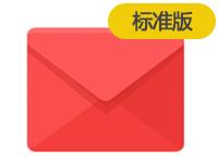 钉邮企业版(购买时前联系旺旺客服!)