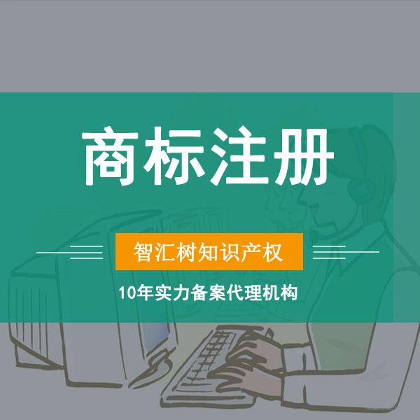 商标注册【限时活动:阿里云用户5件普通申请起8折注册办理】