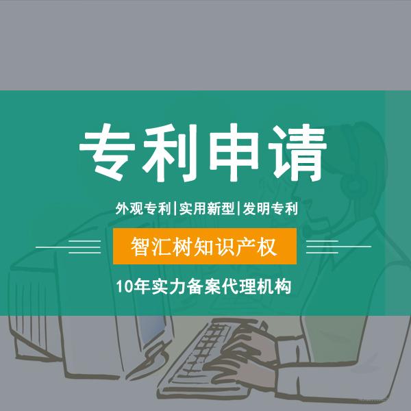 专利代理【限时活动:首次申请即获得一件一类9折注册办理】