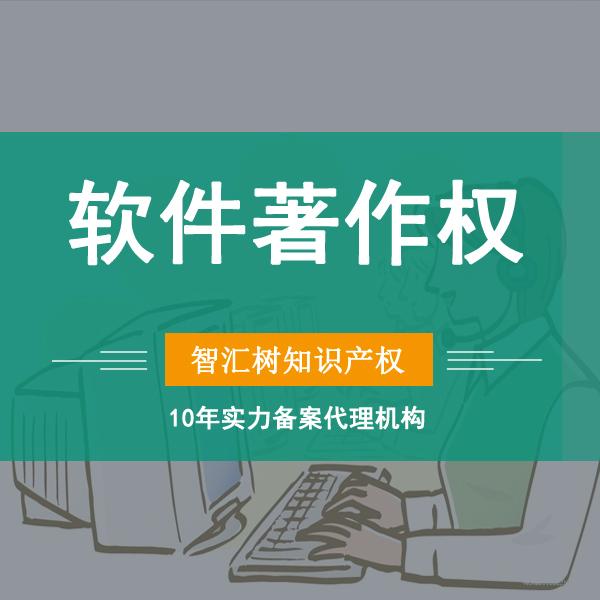 软件著作权登记【软件行业的知识产权,阿里云用户9折优惠】