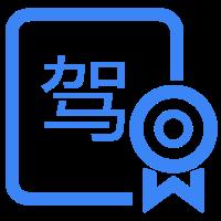 OCR文字识别-驾驶证识别-驾驶证信息识别--驾驶证图片识别