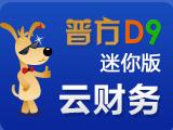 """普方D9"""" 迷你版 """"云财务管理软件"""