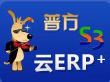 普方S3云ERP+ 企业管理软件系统