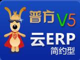 普方V5简约型云ERP企业管理系统(免费送手机订单宝)