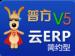 普方V5简约型云<em>ERP</em>企业管理<em>系统</em>(<em>免费</em>送手机订单宝)