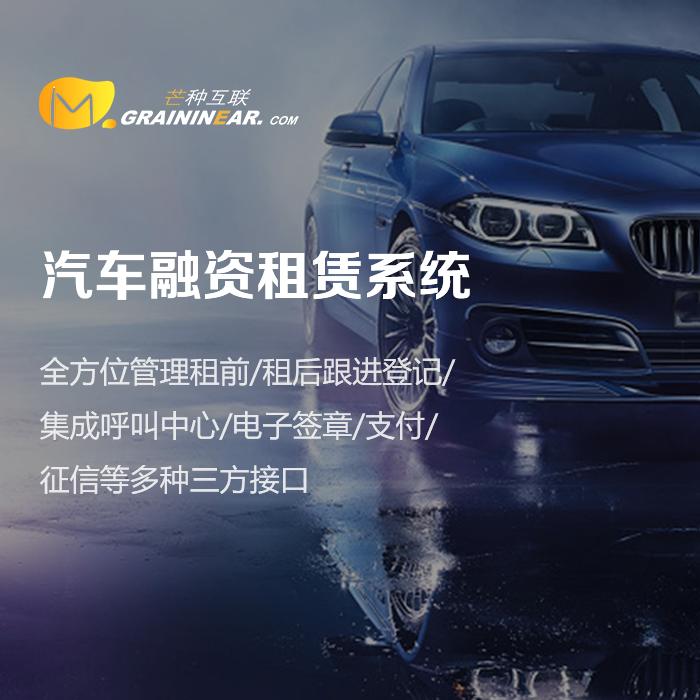 软件开发定制 汽车融资租赁系统开发 车贷系统 车贷软件