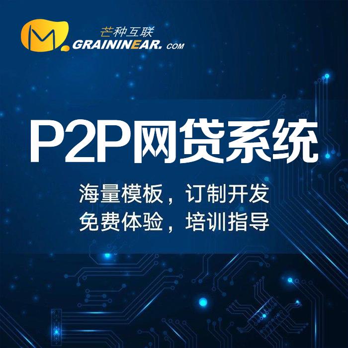 软件开发定制、P2P网贷系统开发、P2P软件开发、PC端 微信端 APP