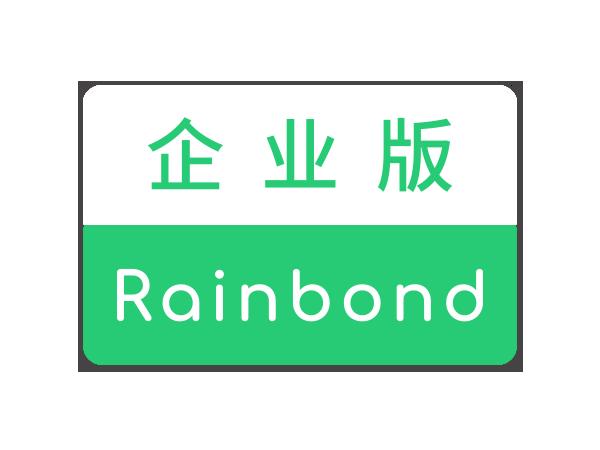 好雨Rainbond企业版【订阅】