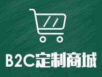 B2C云·商城【五站合一,免费1个月】