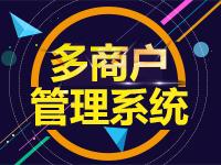 云.智慧多商户管理系统(小天猫+,可视化后台,支持商户店铺独立编辑)