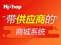 云商城经典版推荐套餐【实现裂变推广,达到全民分销效应】