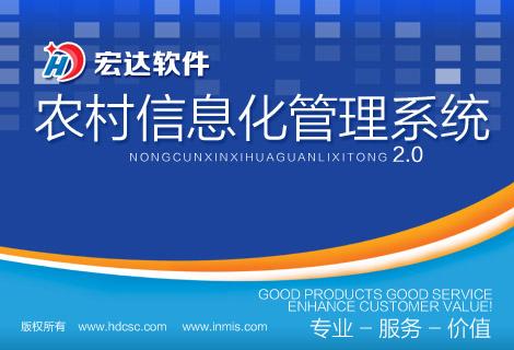 宏达农村信息化管理系统