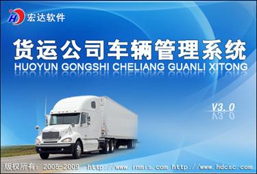 宏达货运公司车辆管理系统